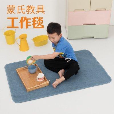 嬰兒玩具益智早教日常生活工作毯學習毯幼兒園玩具兒童蒙氏教具
