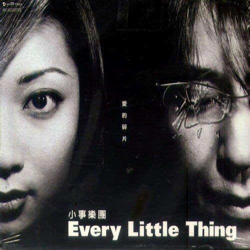 【出清價】愛的碎片 / 小事樂團 Every Little Thing ---- MNS172