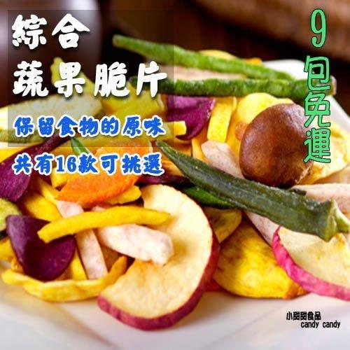 綜合蔬果脆片(小包裝) 另有水果脆片 蘋果脆片.香蕉脆片.香菇脆片.秀珍菇脆片.敏豆脆條 地瓜條 更勝喜詮小甜甜食品