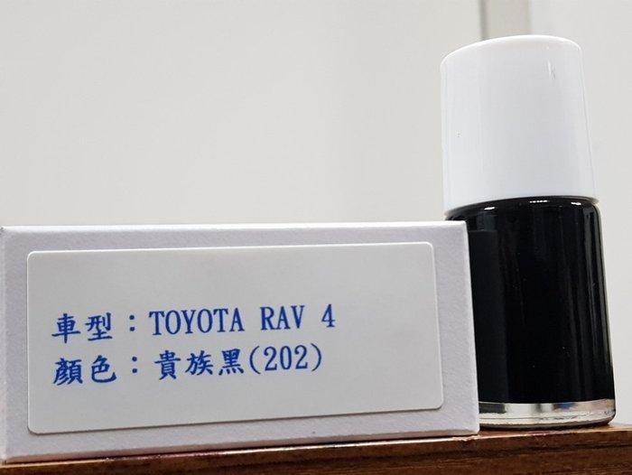艾仕得(杜邦)Cromax 原廠配方點漆筆.補漆筆 TOYOTA RAV 4 顏色:貴族黑(202)