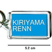 〈可來圖訂做-鑰匙圈〉桐山漣 KIRIYAMA RENN 壓克力雙面鑰匙圈 (可當吊飾)