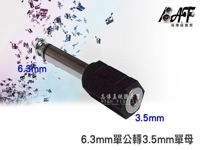 高傳真音響【A0371】6.3mm單音公轉3.5mm單音母.音源轉接頭.訊號線