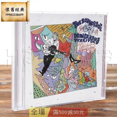 正版聲壘The Soundbase張雄關Dangerous Territory危險地帶CDCD 唱片 碟片【懷舊經典】