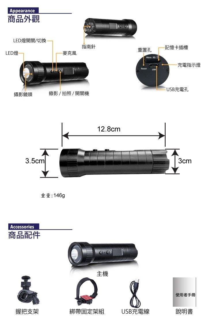 【皓翔】全視線KT888 1080P 戶外強光 手電筒 超廣角 防水型 攝影機