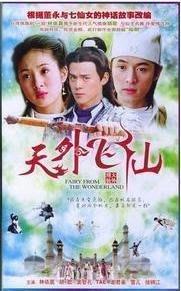 【天外飛仙】胡歌 林依晨 2碟DVD