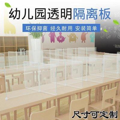 【高雄居家置物】幼兒園吃飯隔板餐桌分隔板片透明防疫情復擋板食堂就餐十字隔離板