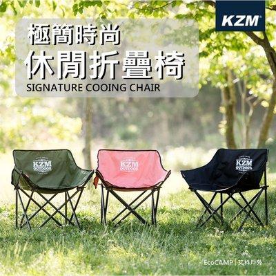 【KAZMI KZM】極簡時尚休閒折疊椅〈經典黑│橄欖綠│珊瑚粉〉摺疊椅 野餐椅 輕便椅【EcoCamp艾科戶外│中壢】