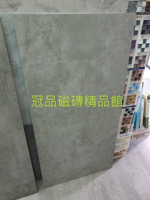 ◎冠品磁磚精品館◎進口精品 霧面清水模石英磚(共二色) –60X120 CM