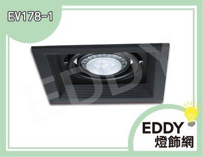 Q【EDDY燈飾網 】 (EV178-1)LED 5W方型崁燈 含MR16燈泡 前後左右調整 360度 另有壁燈