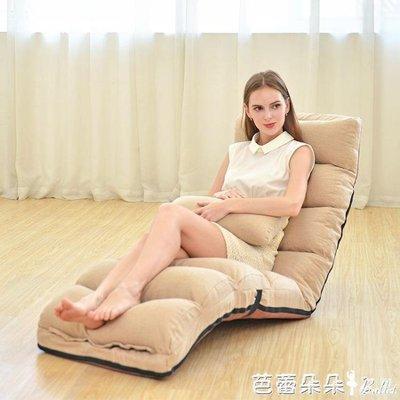沙發床 單人日式榻榻米懶人沙發可折疊沙發床上靠背椅陽台休閒躺椅飄窗椅