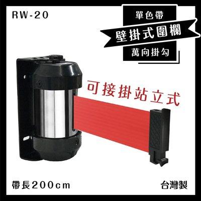 《台製特選》RW-20 單色帶 壁掛式圍欄 萬向掛勾 可接站立式 帶長200cm 含緩速器 大樓 展覽 賣場 掛壁