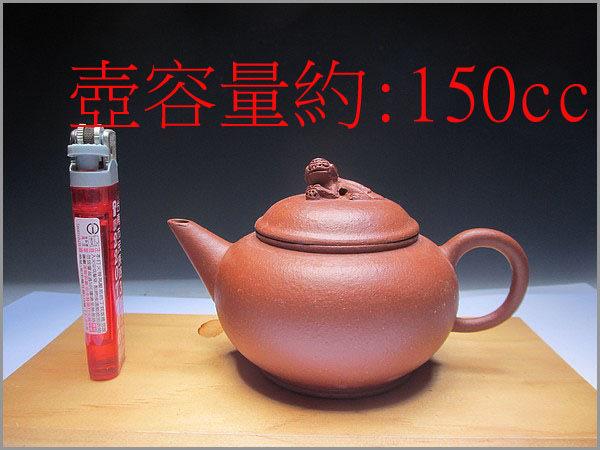 《滿口壺言》B519早期朱砂小臥獅壺【案卿】單孔出水、約150cc、有七天鑑賞期!