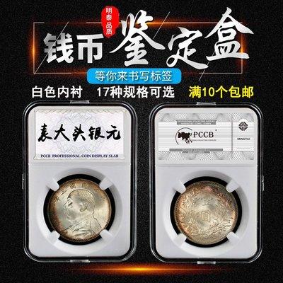 【10件起購】硬幣鑒定盒紀念幣古錢幣銅錢銀元收藏盒收納透明保護盒#收藏#錢幣收藏#硬幣冊#保護袋#紀念