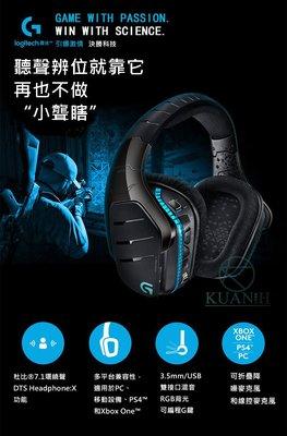 【現貨出貨集線器 2年保】Logitech G633 RGB USB 7.1 環繞音效遊戲耳機麥克風 電競耳機 羅技