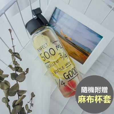 韓國熱銷 字母玻璃水瓶水杯 隨行杯 玻璃杯500ml送收納套 梅森瓶My Bottle . 【RS527】