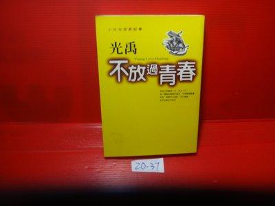 【愛悅二手書坊 20-37】不放過青春        光禹/著    圓神