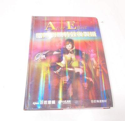 全新,After Effect  國際影視特效後製班 /附光碟/狂龍國際出版