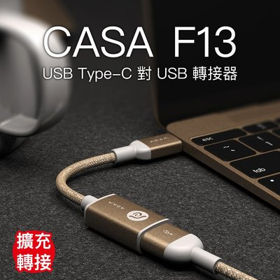 CASA F13 USB Type-C 對 USB 轉接器 MacBook Chromebook 隨身碟 鍵盤 滑鼠