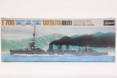 【統一模型玩具店】HASEGAWA《日本輕巡洋艦 - 龍田 TATSUTA》1:700 # C093