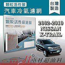 Jt車材 - 蜂巢式活性碳冷氣濾網 - 日產 NISSAN X-TRAIL 2002-2010年 吸除異味 附發票