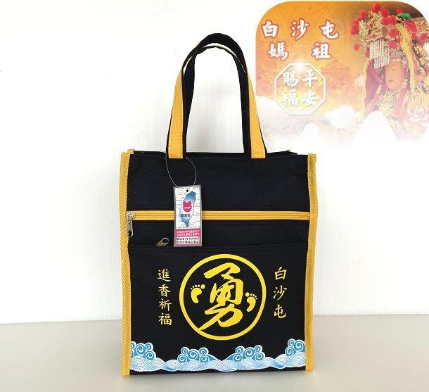 【YOGSBEAR】 Z 台灣製造 白沙屯媽祖 天上聖母 祈福手提袋 文創包 進香包 可放A4  D20-2 黑