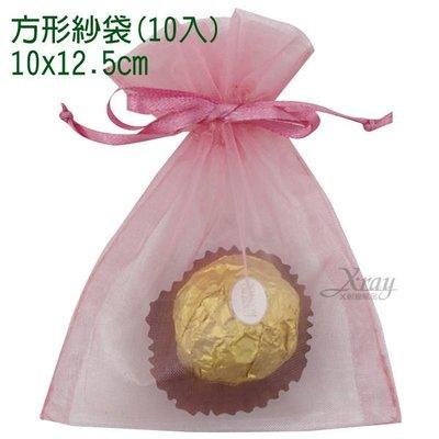 X射線節慶王【Y900005】10入方型紗袋(橘紅)[10x12.5cm],喜糖袋/糖果袋/囍糖/手工皂/小袋子/婚宴
