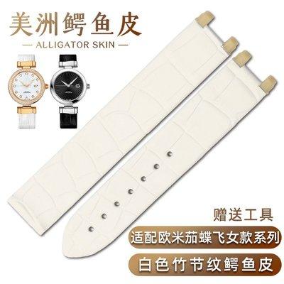 錶帶 手錶配件 鱷魚皮表帶 適新款配歐米茄蝶飛42新5黑白色凹型接口手工表帶配件女16mm 替換錶帶 手錶帶 男女錶帶XPY-05
