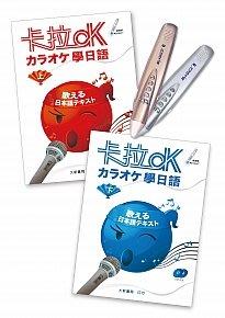 *小貝比的家*卡拉OK學日語 智慧筆學習套組(16G)
