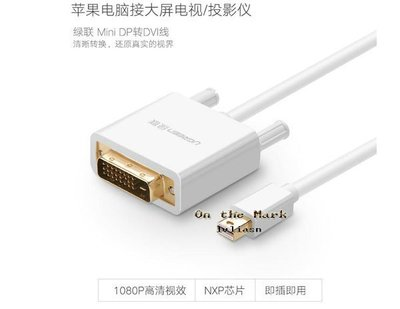 mini dp轉DVI線Mini displayport to DVI蘋果投影儀轉接線 鍍金接口 NXP芯片 1080P