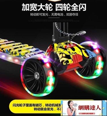 兒童滑板車1-2-3-6-12-8歲小孩寬輪滑滑車男女YYP【網購達人】