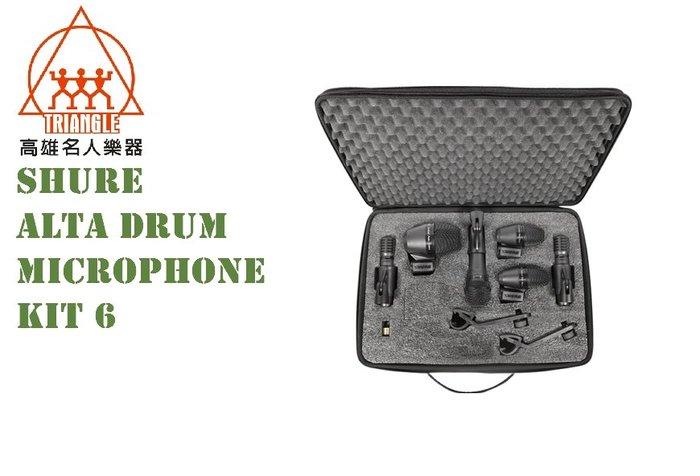 【名人樂器】Shure PG ALTA DRUM MICROPHONE KIT6 專業 爵士鼓鼓組 麥克風