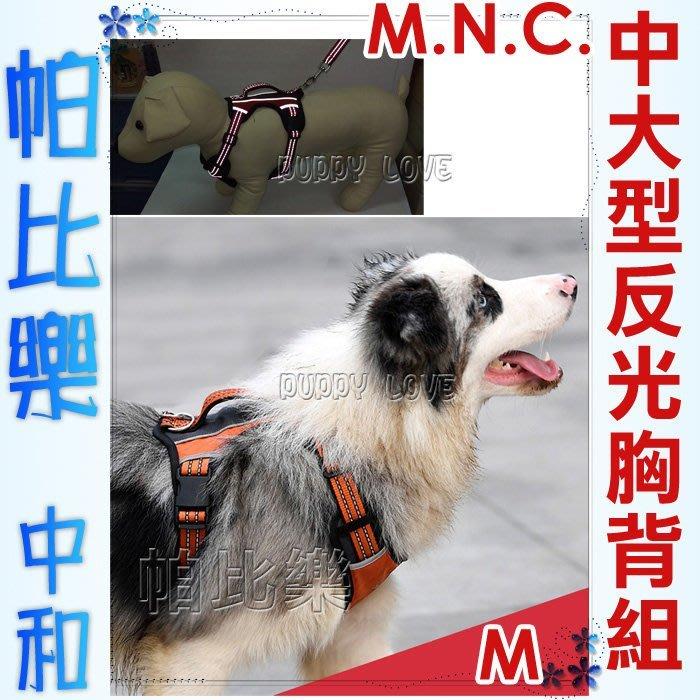 帕比樂-MNC【二代運動風反光中大型犬胸背組M號,附牽繩】背心式胸背,暢銷,中大型犬用,夜間可