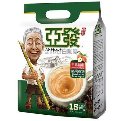 【新加坡美食小館】Ah Huat 亞發白咖啡 (15入/包) *@金牌/榛果/經典/特濃@*新貨到~燒燙燙,現正促銷中