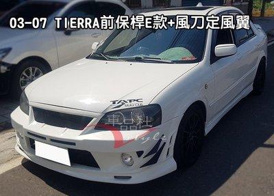 【車品社空力】福特 FORD TIERRA AERO LS XT RS SE 前大包前保桿E款 附網
