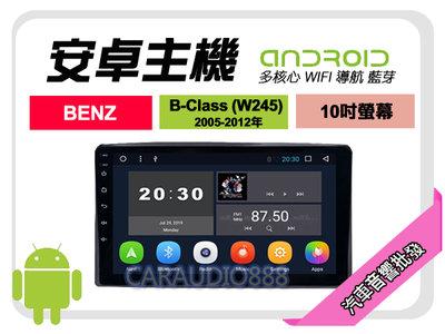 【提供七天鑑賞】賓士 B-Class W245 05-12年 安卓主機 10吋+藍芽+WIFI+手機雙向互聯+保固一年