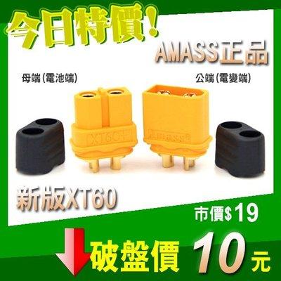 XT60 接頭 AMASS 艾邁斯 原廠正品 帶護套 公端 母端 鋰電池 插頭 穿越機 遙控車 四軸 空拍 零件 配件