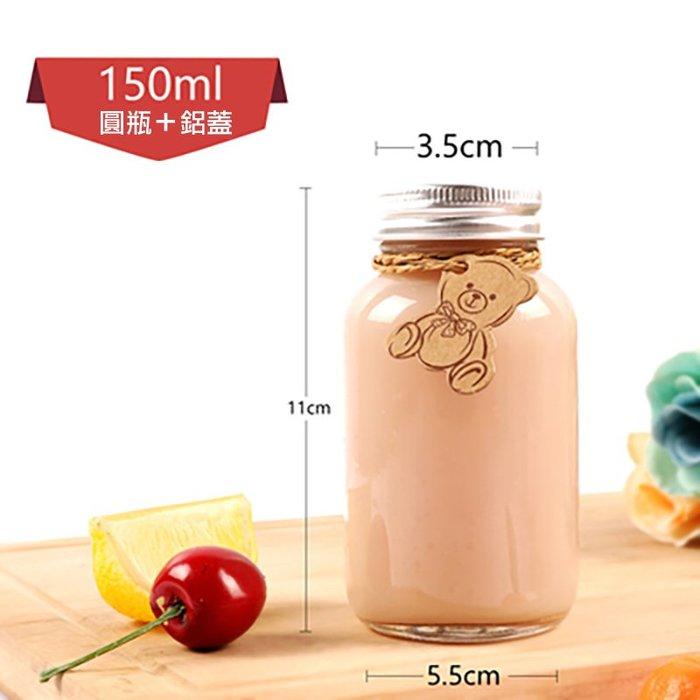 鋁蓋玻璃瓶150ml 花茶瓶 ☆ VITO zakka ☆ 漂流瓶 許願瓶 儲物瓶 冷泡茶玻璃瓶