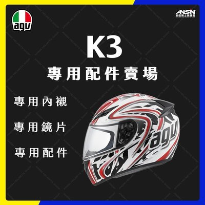 [安信騎士] 義大利 AGV K-3 K3 安全帽 內襯 耳罩 鏡片 電鍍藍 電鍍銀 深黑 透明