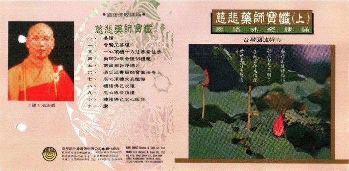 妙蓮華 CG-5015 國語佛經課誦-慈悲藥師寶懺(三片)