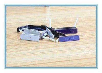 Sony  Z   Z1   Z2防水防塵蓋/塞  C6602  c6902 USB孔蓋 充電卡塞 SIM卡托 電池背蓋