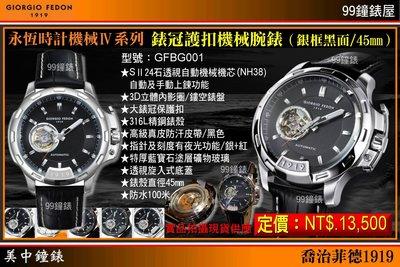 """【美中鐘錶】GIORGIO FEDON""""永恆時計機械  IV""""系列錶冠護扣機械腕錶(銀框黑面/45mm)GFBG001"""
