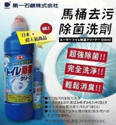【超商店到店免運費】日本第一石鹼馬桶清潔劑(大於6罐,請選擇賣家宅配)