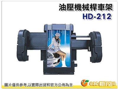 特價出清 旋轉車架 HD-212 機械桿 吸盤油壓式 伸縮夾具 PDA GPS 專用車架 相容性高