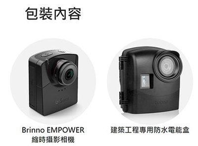 (出租 桃園 全省寄送)Brinno 專業版建築工程縮時攝影相機 加長電力組合 HD1080劃質