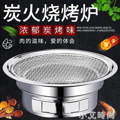 加厚304不銹鋼燒烤架家用木炭燒烤爐子戶外碳烤爐烤串生蠔烤肉爐 【露露精品屋】