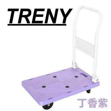 【TRENY直營】日式塑鋼手推車 (60*40cm 紫) 荷重100KG 手推車 台車 載物車 四輪車 4748