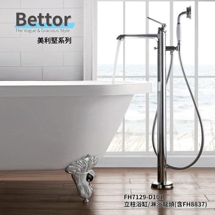 《101衛浴精品》BETTOR 美利堅系列 落地式 立柱 浴缸龍頭 FH7129-D101 歐洲頂級陶瓷閥芯【免運費】