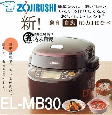 ㊑DEMO影音超特店㍿日本ZOJIRUSHI象印 EL-MB30  壓力IH電子鍋 1.5L 自動調理 預約料理溫度管理