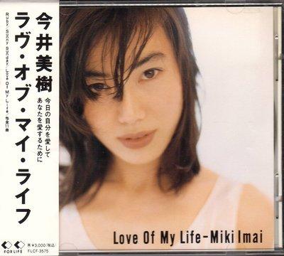 今井美樹   / LOVE OF MY LIFE  日本版 CD+側標
