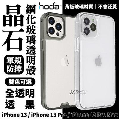 HODA 晶石 鋼化玻璃 軍規防摔 防摔殼 全透明 保護殼 透明殼 玻璃殼 iPhone 13 pro Max